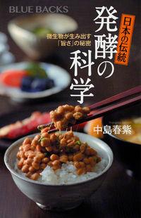 日本の伝統発酵の科学 / 微生物が生み出す「旨さ」の秘密
