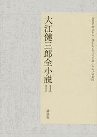 大江健三郎『大江健三郎全小説 第11巻』表紙