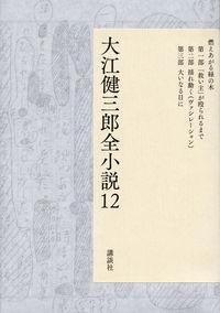 大江健三郎『大江健三郎全小説 第12巻』表紙