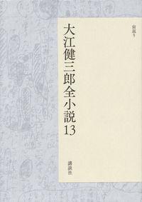 大江健三郎『大江健三郎全小説 第13巻』表紙