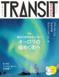 TRANSIT 34号