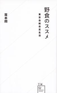 野食のススメ / 東京自給自足生活
