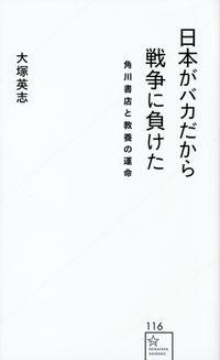 日本がバカだから戦争に負けた / 角川書店と教養の運命