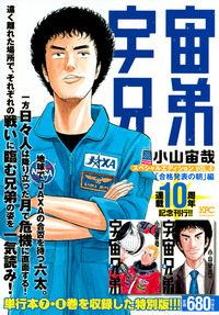 宇宙兄弟 スペシャルエディションVOL.4 「合格発表の朝」編