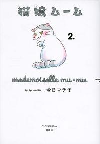 猫嬢ムーム 2