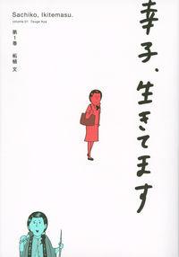 幸子、生きてます(1) (ワイドKC)