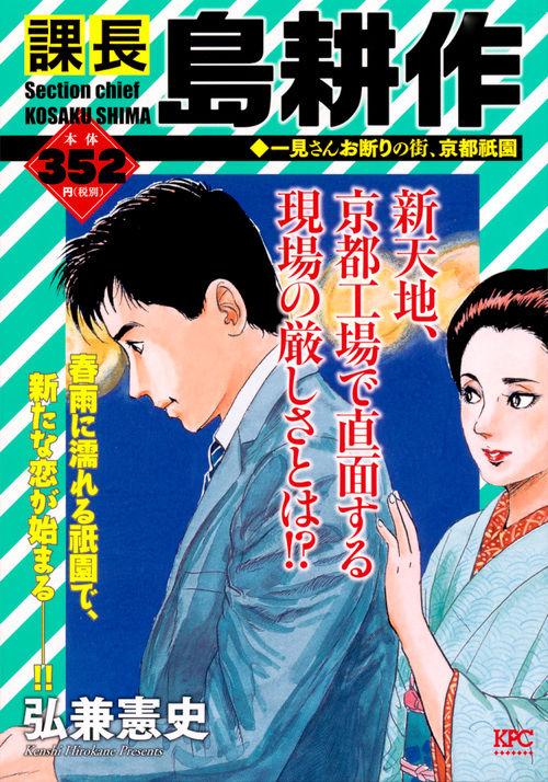 近刊検索デルタ:課長 島耕作 一見さんお断りの街、京都祇園