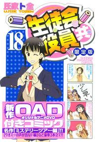 DVD付き 生徒会役員共(18)限定版