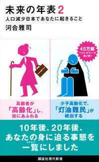 未来の年表2:人口減少日本であなたに起きること