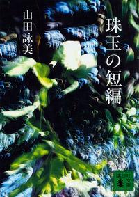 山田詠美『珠玉の短編』表紙