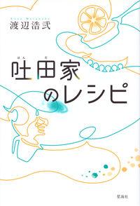 渡辺浩弐『吐田家のレシピ』表紙