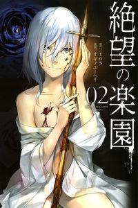 絶望の楽園(2) (講談社コミックス)