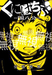 くにはちぶ(3) (少年マガジンエッジコミックス)