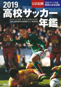 2019高校サッカー年鑑