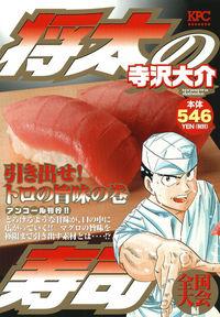 将太の寿司 全国大会編 引き出せ! トロの旨味の巻 アンコール刊行!!