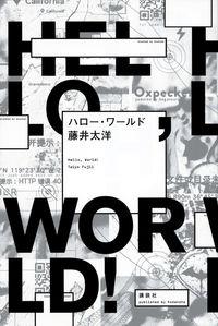 【Amazon.co.jp限定】ハロー・ワールド(特典: オリジナルショートストーリー データ配信)