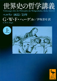 世界史の哲学講義(上) ベルリン 1822/23年