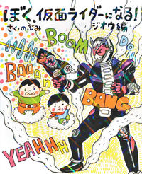 ぼく、仮面ライダーになる! ジオウ編 講談社の創作絵本