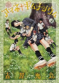 アマネ†ギムナジウム(4)