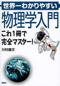 世界一わかりやすい物理学入門 これ1冊で完全マスター!