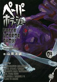 ペーパーホラーショー(4)