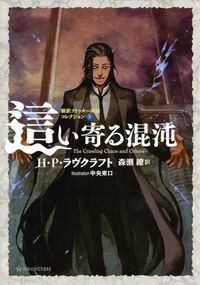 這い寄る混沌 新訳クトゥルー神話コレクション3