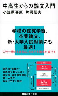 中高生からの論文入門 講談社現代新書 ; 2511