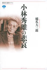 小林秀雄の悲哀