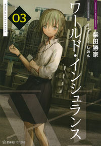 ワールド・インシュランス 03
