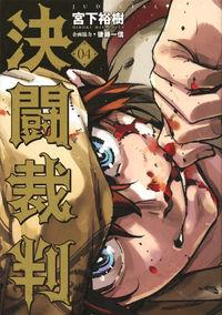 決闘裁判(4)