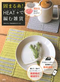 固まる糸! HEAT+で編む雑貨