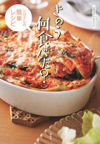 きのう何食べた? シロさんの簡単レシピ : 公式ガイド&レシピ
