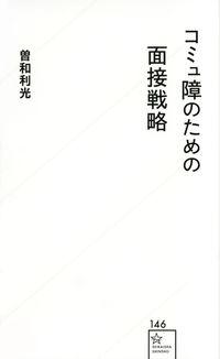 コミュ障のための面接戦略 (星海社新書)