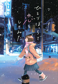 ひとりぼっちで恋をしてみた(1) (ヤンマガKCスペシャル)