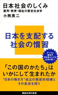 日本社会のしくみ 雇用・教育・福祉の歴史社会学 講談社現代新書 ; 2528