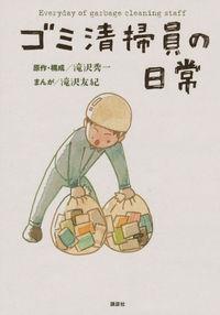 ゴミ清掃員の日常 = Everyday of garbage cleaning staff