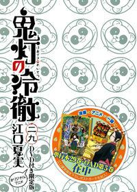 DVD付き 鬼灯の冷徹(29)限定版