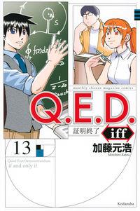 Q.E.D.iff -証明終了-(13)