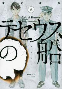 テセウスの船(8)