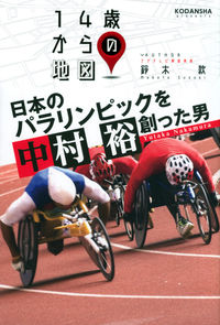 日本のパラリンピックを創った男 中村裕