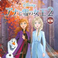 アナと雪の女王2 前編 ディズニーブックス