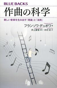 作曲の科学 美しい音楽を生み出す「理論」と「法則」 ブルーバックス ; B-2111