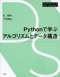 Pythonで学ぶアルゴリズムとデータ構造 データサイエンス入門