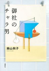 絲山秋子『御社のチャラ男』表紙