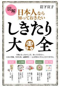 図解日本人なら知っておきたいしきたり大全 講談社の実用BOOK