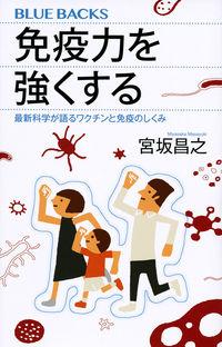 免疫力を強くする 最新科学が語るワクチンと免疫のしくみ ブルーバックス ; B-2119