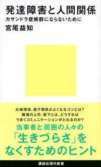 発達障害と人間関係 カサンドラ症候群にならないために 講談社現代新書 2611