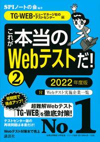 これが本当のWebテストだ! 2022年度版2 TG-WEB・ヒューマネージ社のテストセンター編 本当の就職テストシリーズ