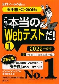 これが本当のWebテストだ! 2022年度版1 玉手箱・C-GAB編 本当の就職テストシリーズ