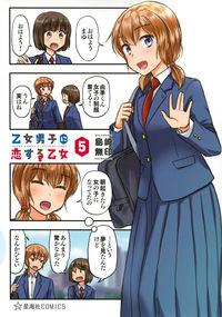乙女男子に恋する乙女 5